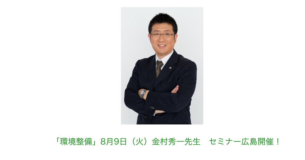 金村先生.001