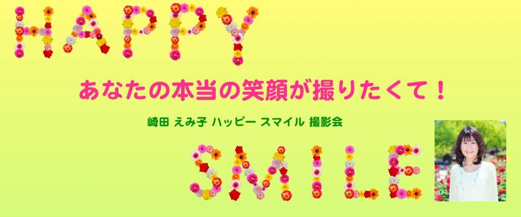 saki-001