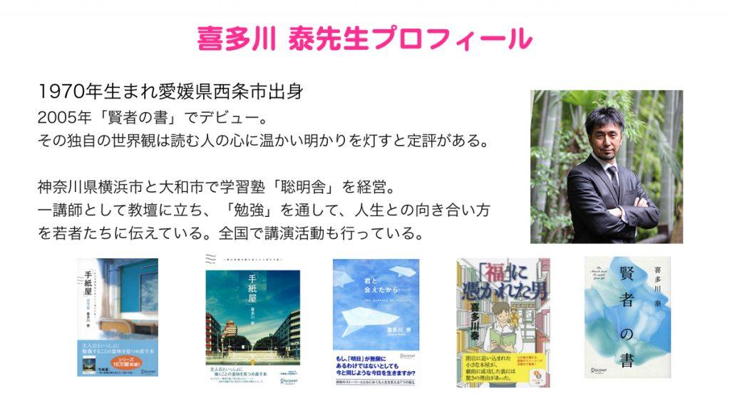 喜多川.001