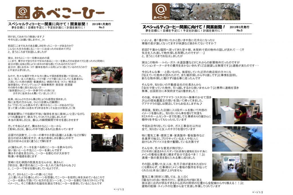 開業新聞.001