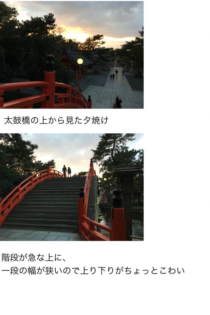 太鼓橋2.001