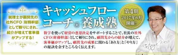 coach_banner
