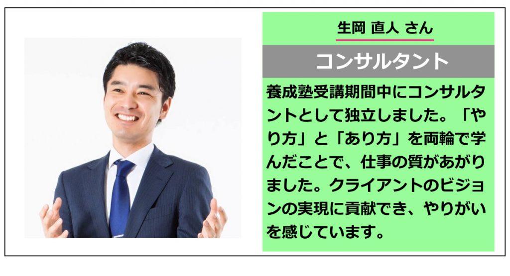 生岡さん.001