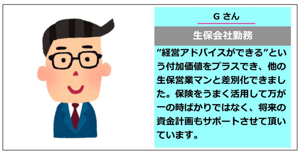 Gさん.001