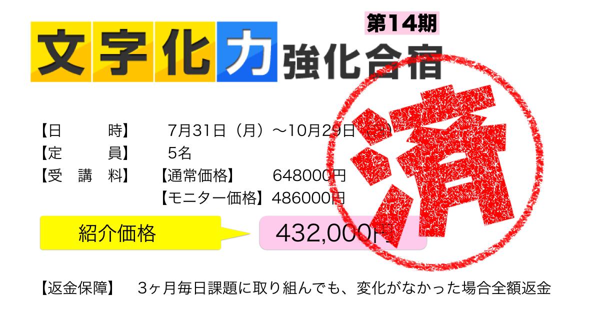 文字化14期すみ.001