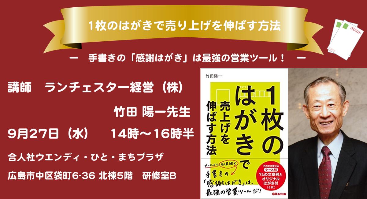 はがき竹田1.001