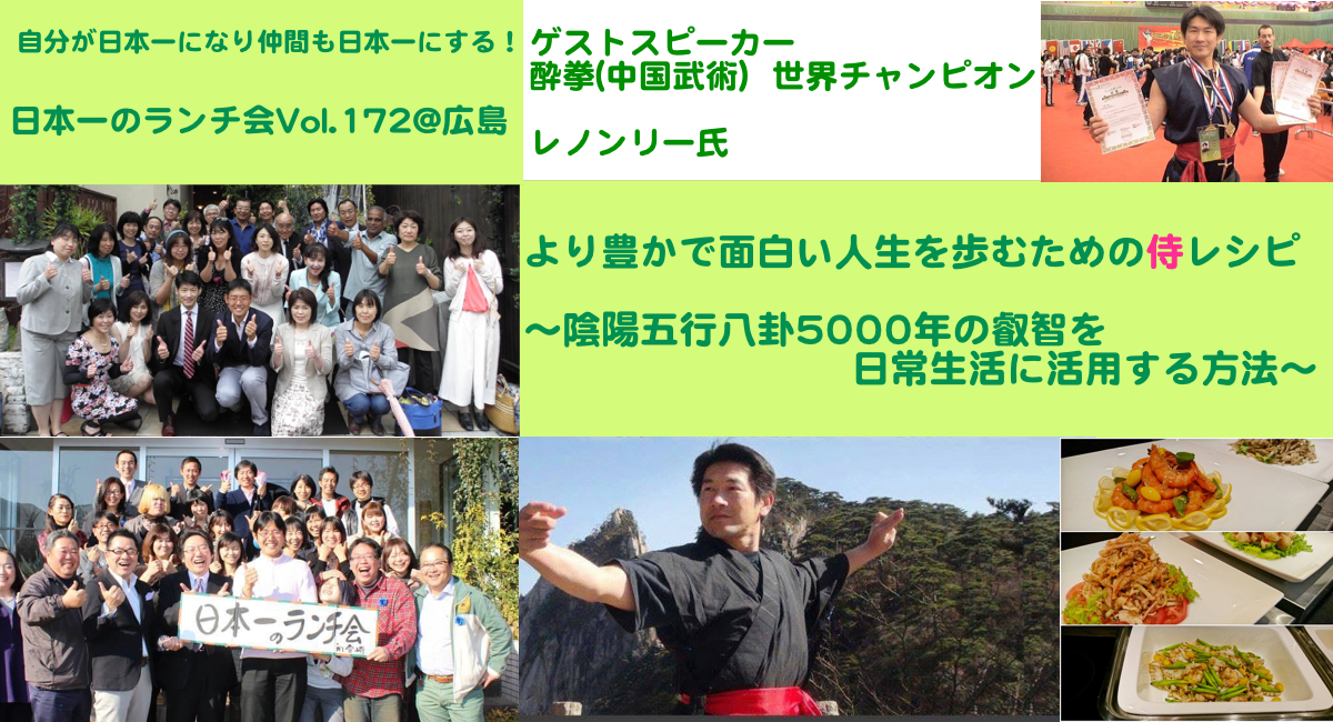 ランチ会広島1.001